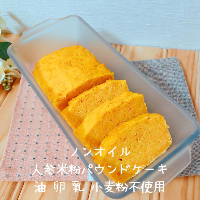 ノンオイル人参米粉パウンドケーキ♪卵なし小麦粉なしバターなし!簡単幼児食レシピ