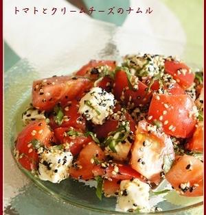 トマトとクリームチーズのナムル【レシピ】