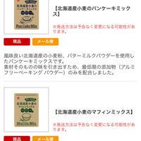 しっとりマフィン!!北海道産小麦の簡単マフィン!