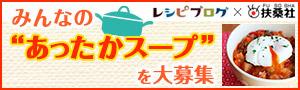"""みんなの""""あったかスープ""""を大募集!"""