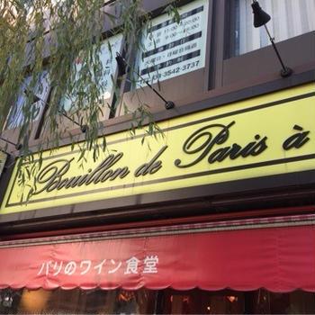 パリのワイン食堂で1500円ランチ(゚∀゚)株価付き