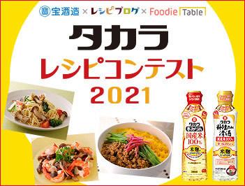 タカラレシピコンテスト2021