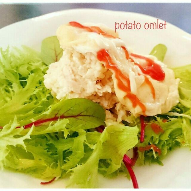 【Mottai nice♡ごはん】白いポテトオムレツサラダ