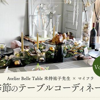 マイフラ連載 「リッチカジュアルなクリスマステーブル」