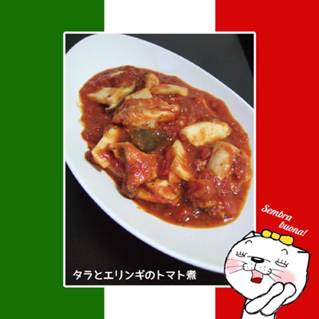 タラとエリンギのトマト煮