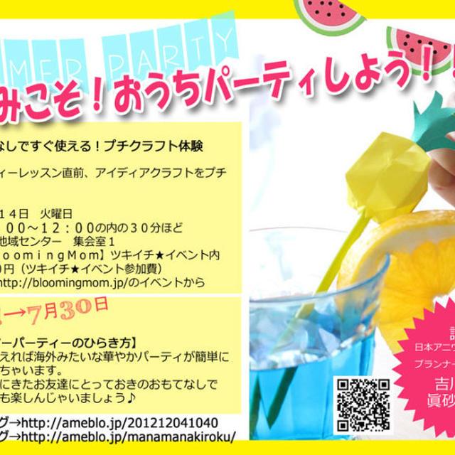 【募集】親子イベント、夏のおもてなし!?