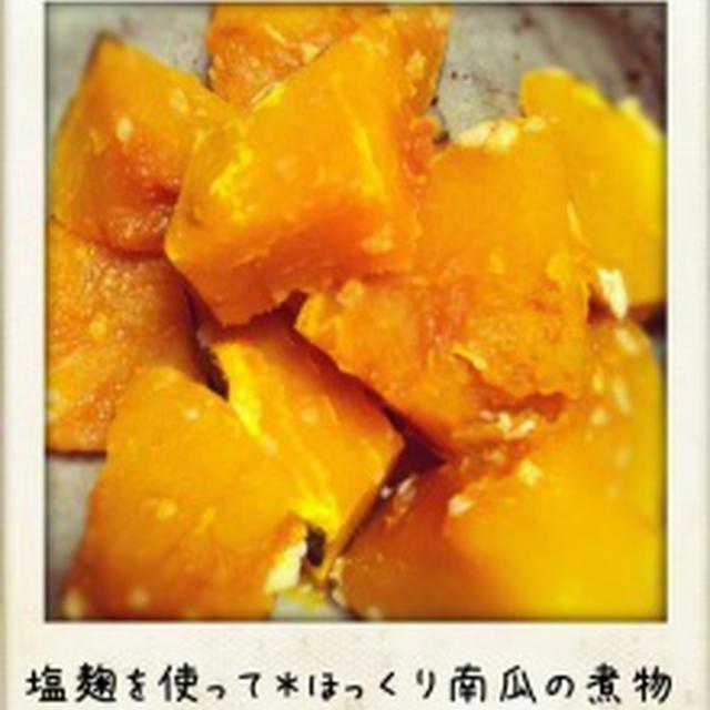 塩麹を使って*ほっくり南瓜の煮物