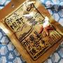 朝いち 京都祇園 日本一辛い黄金一味 柿の種弁当