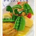 チキンのレモン煮込み(サフラン風味)