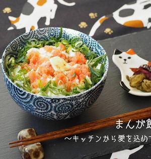 【まんが飯】超時短!「豆腐たらこバター丼」(花のズボラ飯)