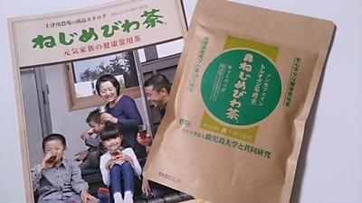 子供にも妊婦さんにも安心ノンカフェインの健康茶 #ねじめびわ茶 #健康茶 #びわ茶