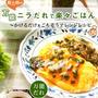 レシピ本第2弾発売 ☆ 電子書籍 『 万能ニラだれで楽々ごはん ~ かけるだけ&ごちそうアレンジレシピ 』