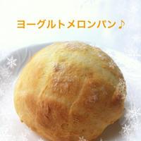 ヨーグルトメロンパン♪