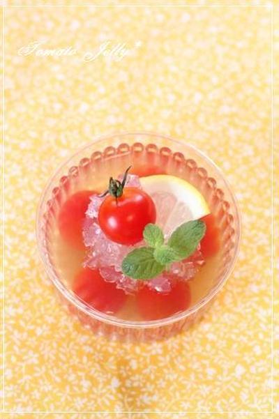 ミニトマトのはちみつレモンゼリー*