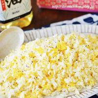 5分で!米油であっさりパラパラ♪「ペッパー卵チャーハン」と、わが家の定番炒飯も米油で作ってみた。(@ボーソー米油部)