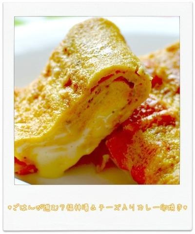 ☆ごはんが進む?福神漬&チーズ入りカレー卵焼き / 6日の朝ごはん☆