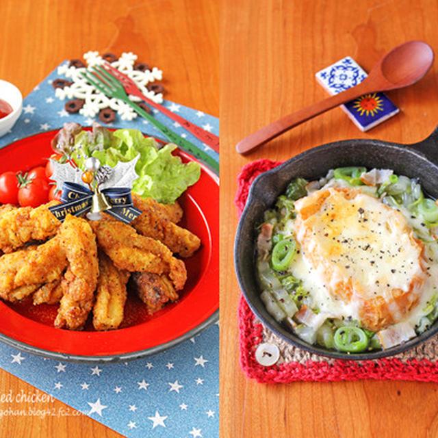 レシピブログfor auスマートパス限定レシピ公開!白菜&クリスマスレシピ