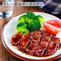 ♡カレー醤油ポークソテー♡【#簡単レシピ#時短#豚肉#トンテキ】