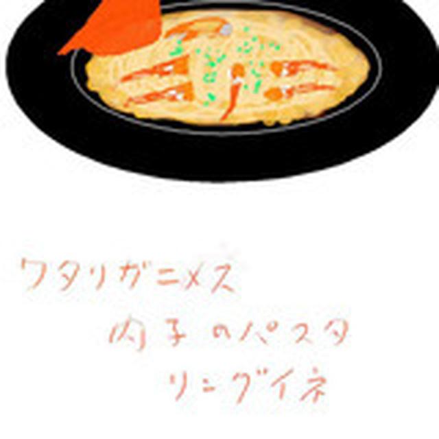 ワタリガニ雌 内子のパスタ リングイネ