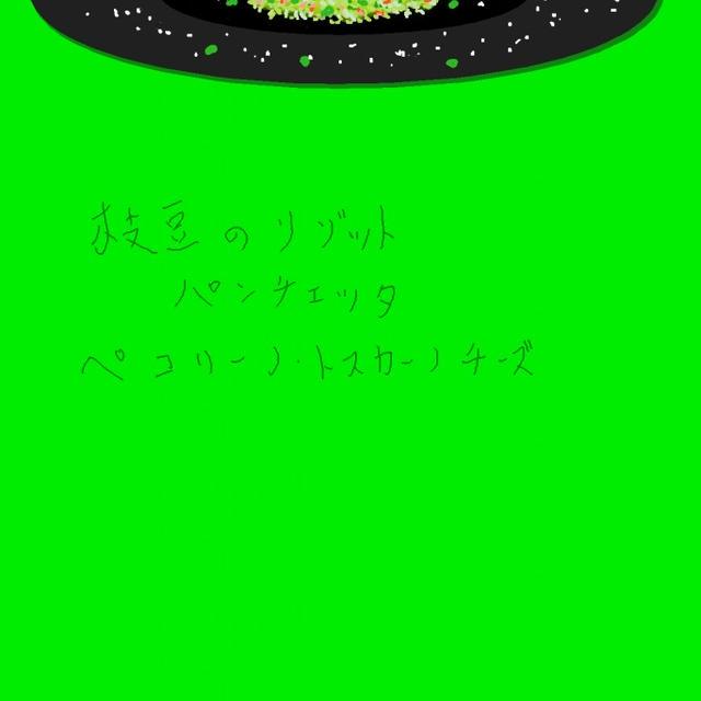 枝豆のリゾット パンチェッタ・ペコリーノ・トスカーノチーズ