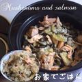 秋鮭ときのこの炊き込みおこわ by おうちでごはんさん