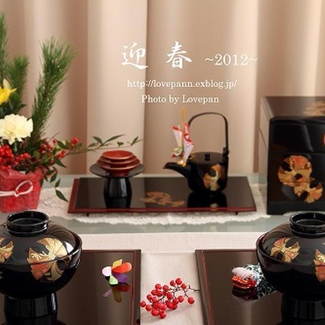 おせち料理 2012