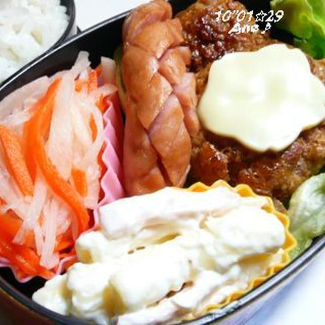 0128☆ハンバーグ&林檎酢なます・・お弁当♪
