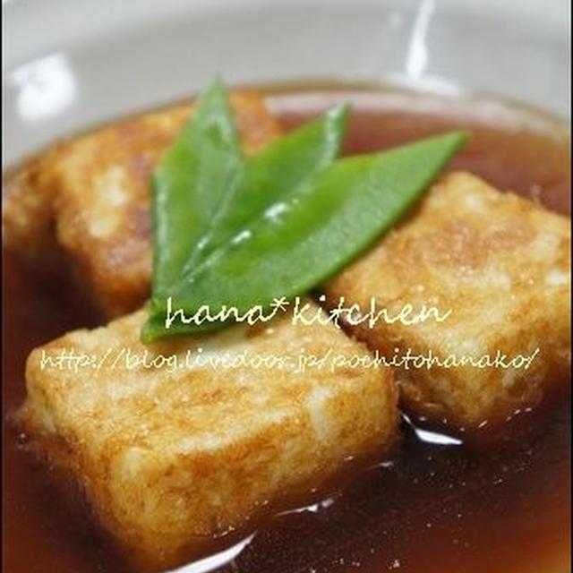 豆腐の土佐揚げのレシピ ショウガ風味で温まる♪