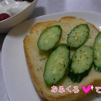 キューカンバー トースト