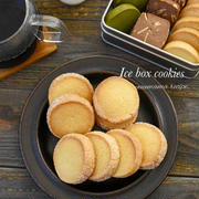 【レシピ】サクホロ★ベーシック アイスボックスクッキー
