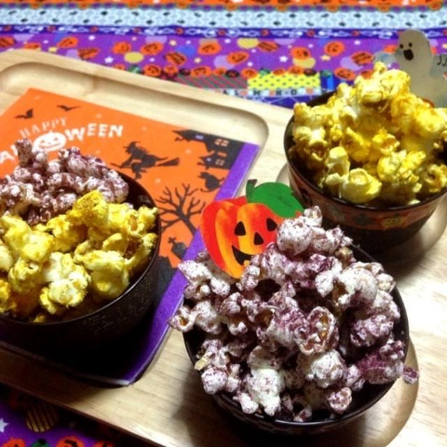 ☆*:.。. 紫芋&カボチャ ポップコーン .。.:*☆
