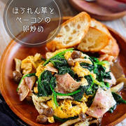 ♡ほうれん草とベーコンの卵炒め♡【#コンソメ醤油 #簡単レシピ #時短 #節約 #朝食 #副菜】