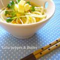 バター風味の柚子胡椒うどん♪ by みぃさん