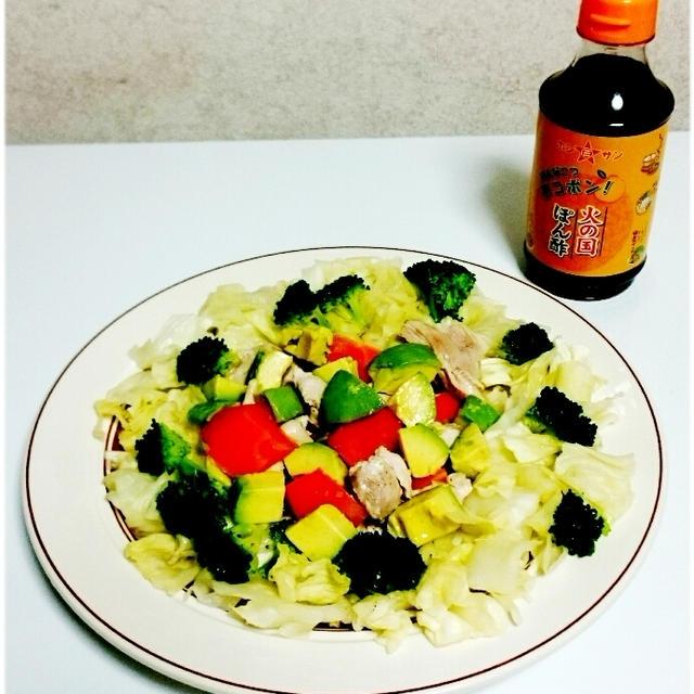鶏とアボカドの爽やかぽん酢サラダ