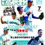 【連鎖】報知高校野球7月号〜夏の大会で結果を出すための心得〜