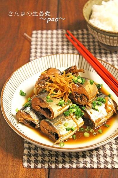 炊飯器で骨まで食べられるさんまの生姜煮☆ほったらかし簡単魚料理