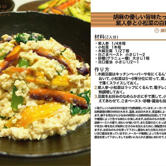 胡麻の優しい旨味たっぷり紫人参と小松菜の白和え -Recipe No.1049-