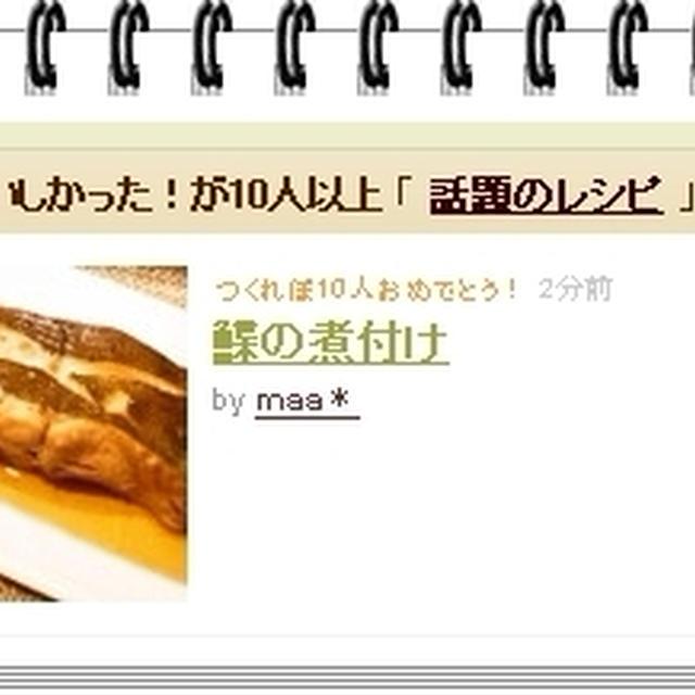 【話題入りレシピ】鰈の煮付け