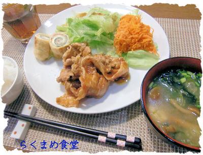 【ポークマリネ】定食♪