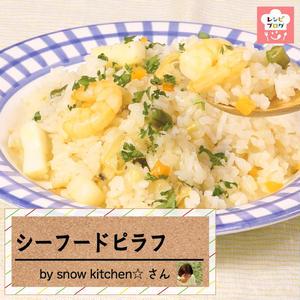 【動画レシピ】材料を切って入れて炊くだけ!「炊飯器で簡単シーフードピラフ」