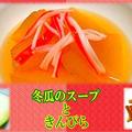 【冬瓜】 冷たいスープと きんぴら