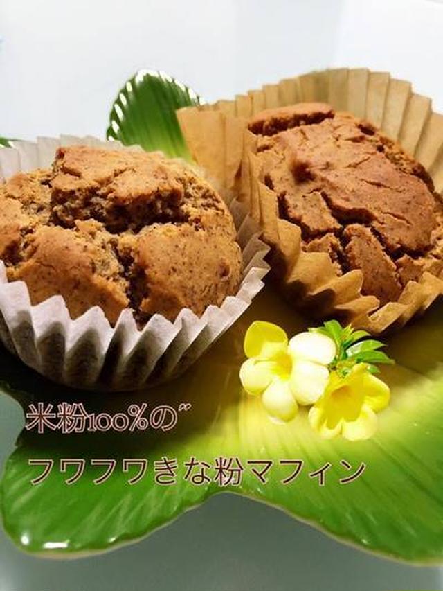 米粉のプルーンマフィン