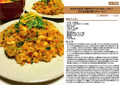 おせちのあまり食材ゆずとみつばたっぷり!ささみ生姜の香りチャーハン チャーハン料理 -Recipe No.1295-