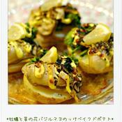 ☆牡蠣と菜の花バジルマヨのっけベイクドポテト☆