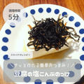 豆腐の塩こんぶのっけのレシピ