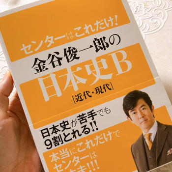 日本史おすすめ参考書(センター対策)