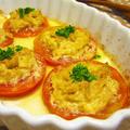 ツナマヨのっけ盛り♪焼きトマト