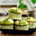 【レシピ】HMで!バター不使用!抹茶とホワイトチョコのマフィン
