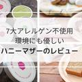 ハニーマザー|7大アレルゲン不使用スイーツ(クッキー・パウンドケーキ・アイス)