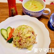 赤マー油入りベーコン&キャベツ炒飯